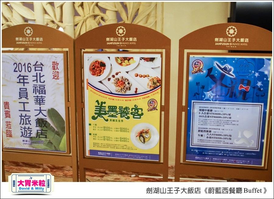 雲林吃到飽餐廳推薦@劍湖山王子大飯店-蔚藍西餐廳Buffet@大胃米粒0003.jpg