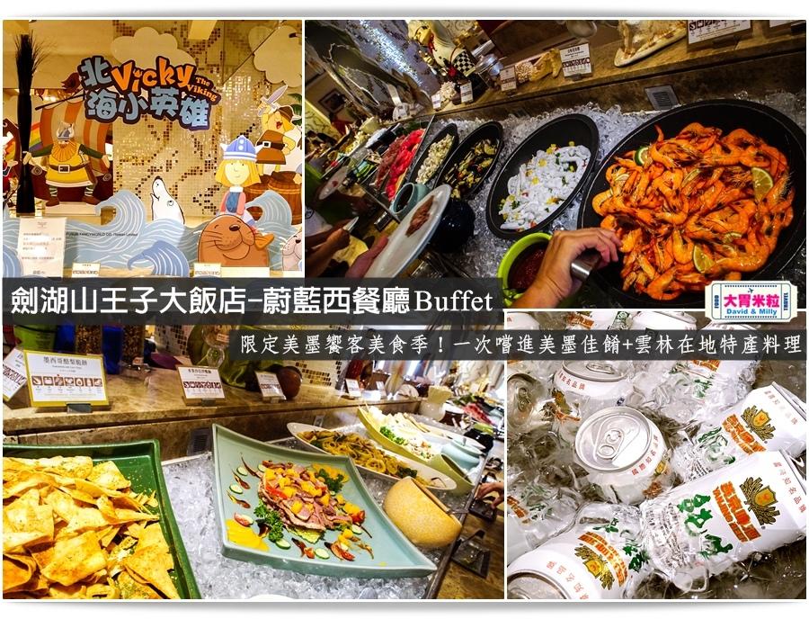 雲林吃到飽餐廳推薦@劍湖山王子大飯店-蔚藍西餐廳Buffet@大胃米粒0054.jpg