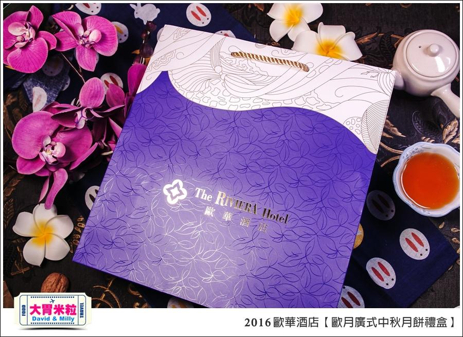 2016中秋月餅禮盒推薦@歐華酒店歐月廣式中秋月餅禮盒@大胃米粒0001.jpg