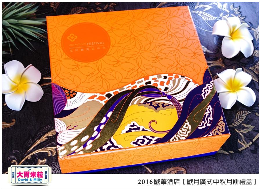 2016中秋月餅禮盒推薦@歐華酒店歐月廣式中秋月餅禮盒@大胃米粒0002.jpg