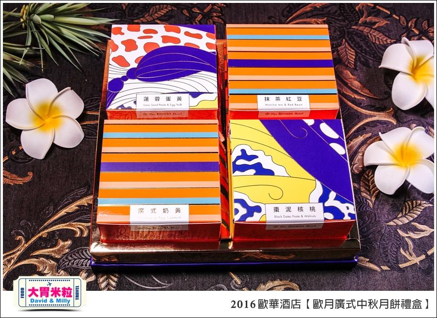 2016中秋月餅禮盒推薦@歐華酒店歐月廣式中秋月餅禮盒@大胃米粒0004.jpg