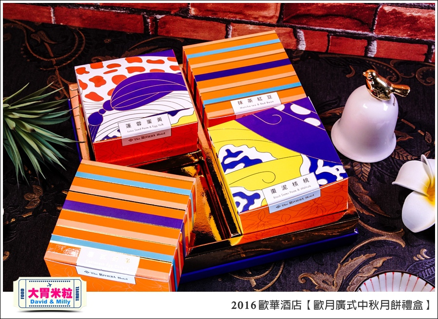 2016中秋月餅禮盒推薦@歐華酒店歐月廣式中秋月餅禮盒@大胃米粒0005.jpg