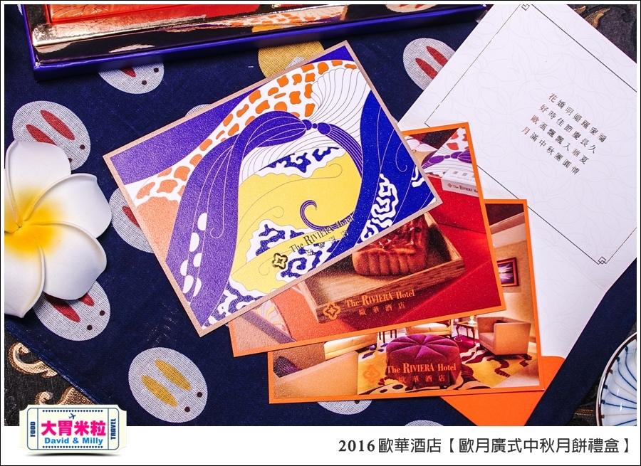 2016中秋月餅禮盒推薦@歐華酒店歐月廣式中秋月餅禮盒@大胃米粒0008.jpg