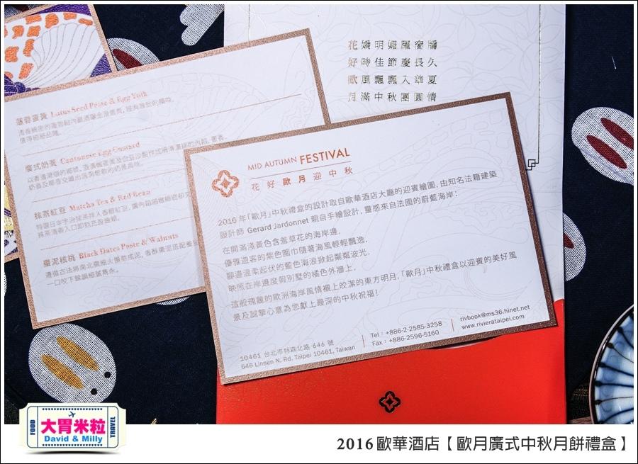 2016中秋月餅禮盒推薦@歐華酒店歐月廣式中秋月餅禮盒@大胃米粒0009.jpg