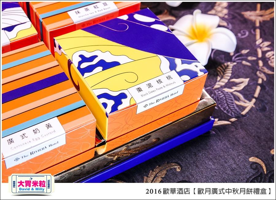 2016中秋月餅禮盒推薦@歐華酒店歐月廣式中秋月餅禮盒@大胃米粒0011.jpg