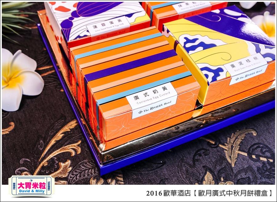 2016中秋月餅禮盒推薦@歐華酒店歐月廣式中秋月餅禮盒@大胃米粒0012.jpg