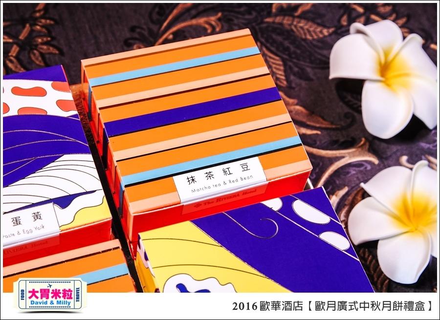 2016中秋月餅禮盒推薦@歐華酒店歐月廣式中秋月餅禮盒@大胃米粒0014.jpg