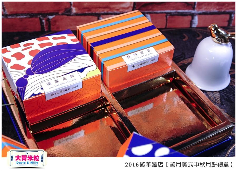 2016中秋月餅禮盒推薦@歐華酒店歐月廣式中秋月餅禮盒@大胃米粒0015.jpg