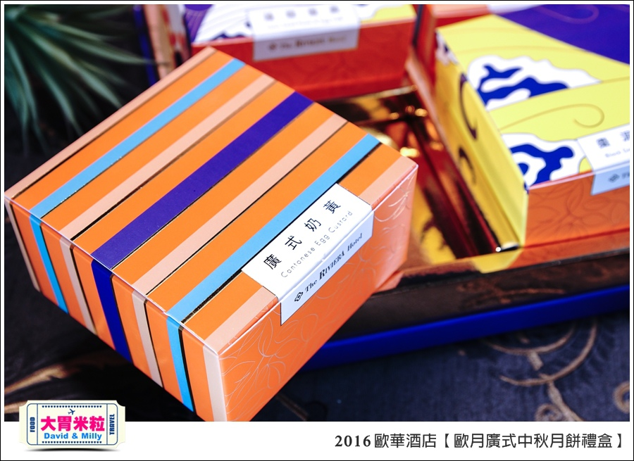 2016中秋月餅禮盒推薦@歐華酒店歐月廣式中秋月餅禮盒@大胃米粒0016.jpg