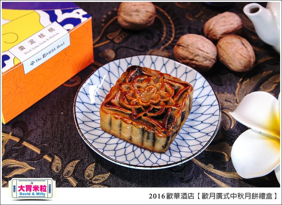 2016中秋月餅禮盒推薦@歐華酒店歐月廣式中秋月餅禮盒@大胃米粒0018.jpg