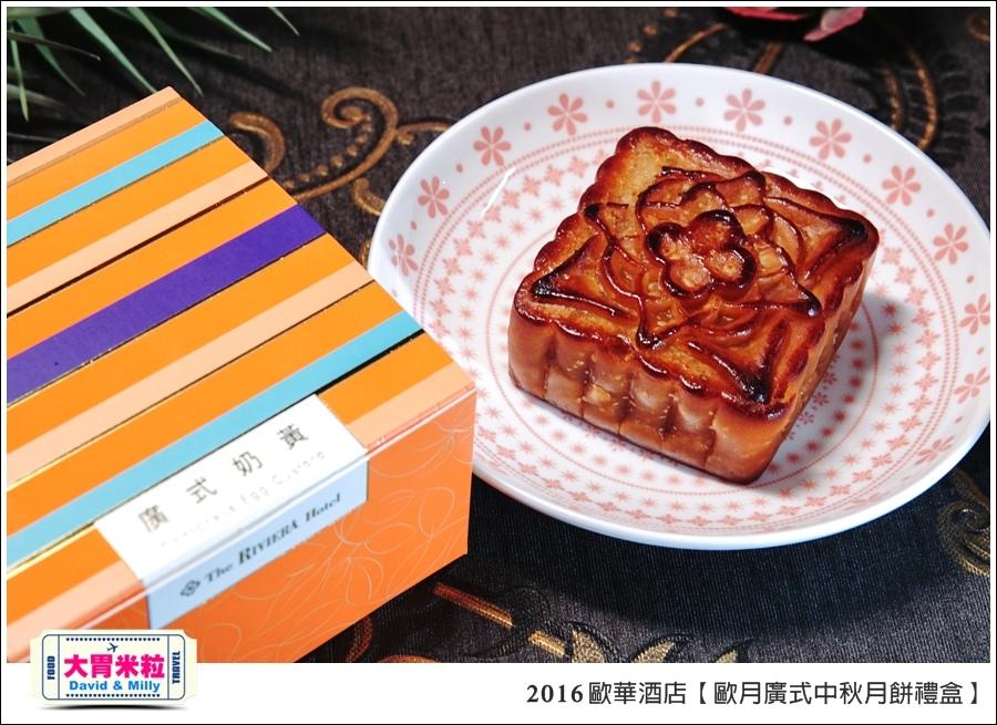 2016中秋月餅禮盒推薦@歐華酒店歐月廣式中秋月餅禮盒@大胃米粒0022.jpg