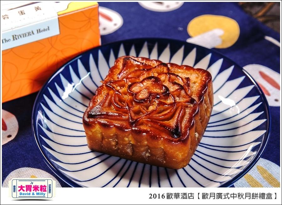 2016中秋月餅禮盒推薦@歐華酒店歐月廣式中秋月餅禮盒@大胃米粒0028.jpg