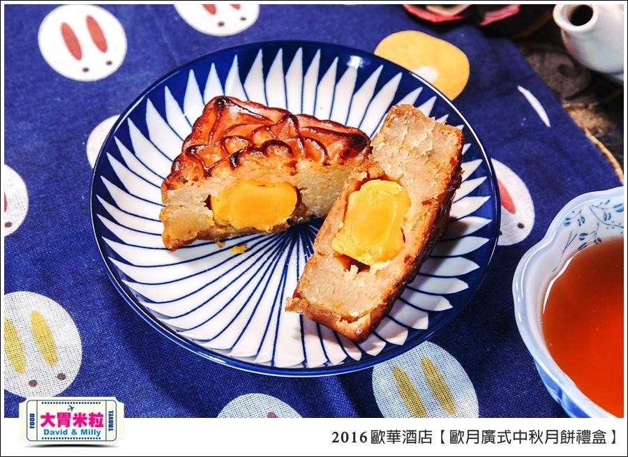 2016中秋月餅禮盒推薦@歐華酒店歐月廣式中秋月餅禮盒@大胃米粒0029.jpg