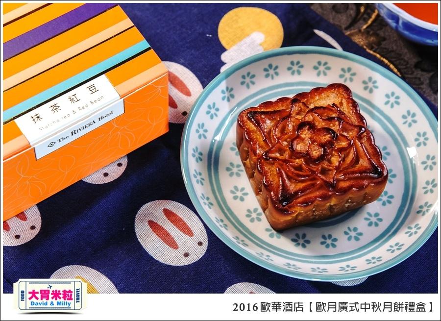 2016中秋月餅禮盒推薦@歐華酒店歐月廣式中秋月餅禮盒@大胃米粒0031.jpg