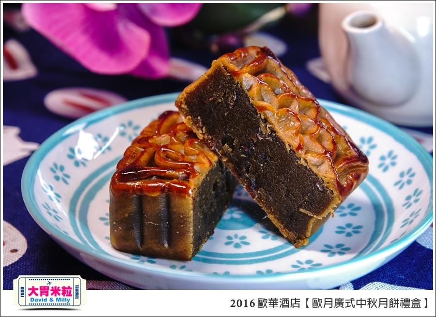 2016中秋月餅禮盒推薦@歐華酒店歐月廣式中秋月餅禮盒@大胃米粒0033.jpg