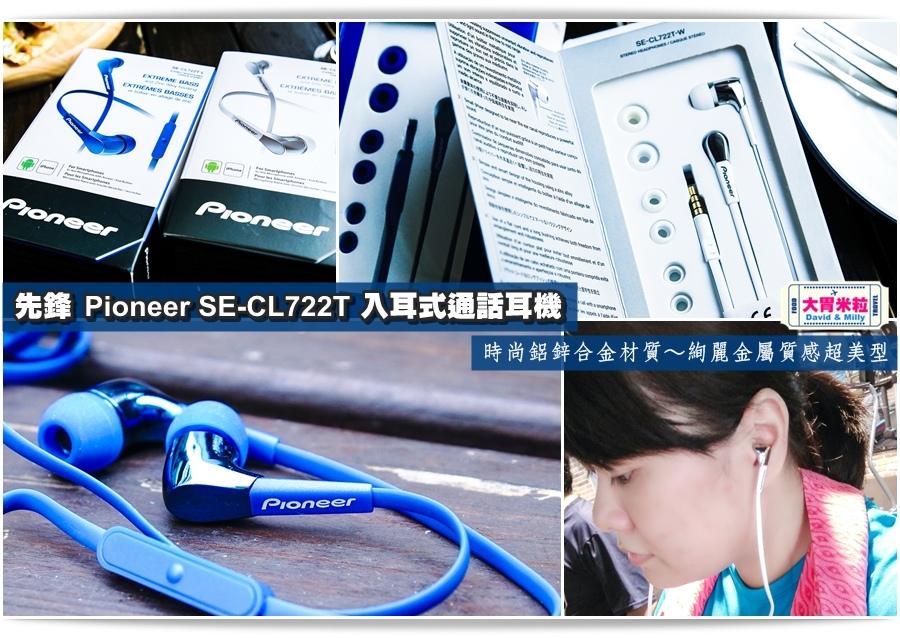 Pioneer入門級耳機SE-CL722T@大胃米粒028.jpg