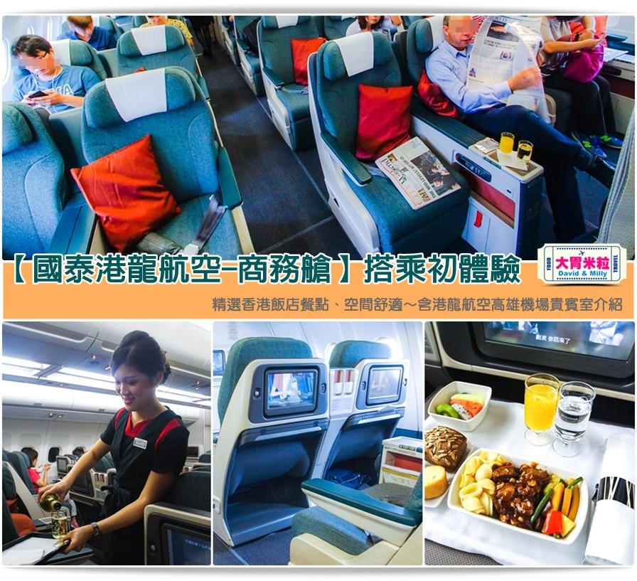 港龍航空商務艙x香港自由行三天兩夜行程推薦@大胃米粒125.jpg