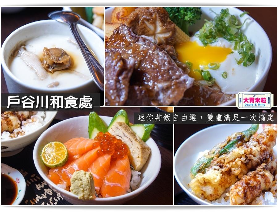 高雄美術館日式料理推薦@戶谷川和食處迷你丼飯@大胃米粒037.jpg