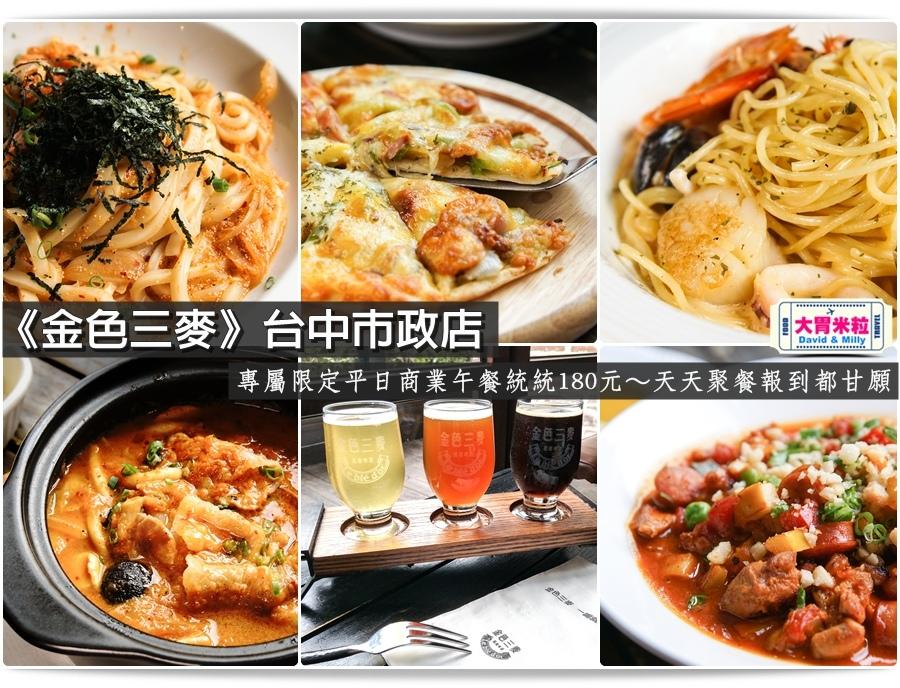台中啤酒聚餐餐廳推薦@金色三麥台中市政店午餐180元@大胃米粒00062.jpg