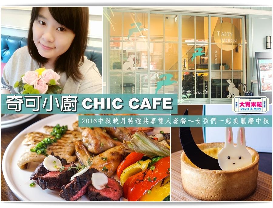 高雄南法料理推薦@CHIC CAFE奇可小廚2016中秋套餐@大胃米粒00041.jpg