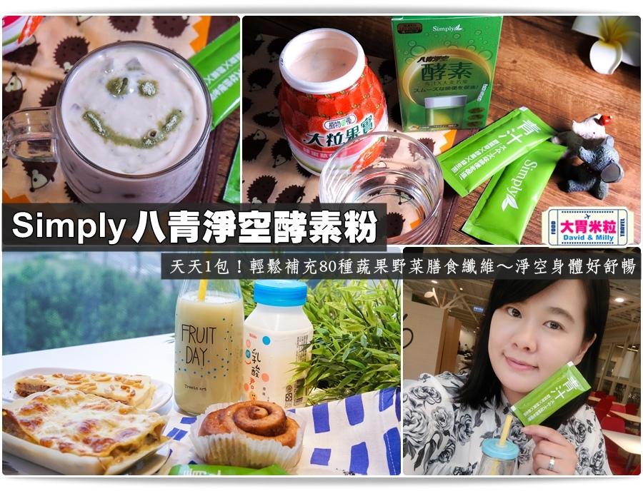 日本青汁酵素推薦@Simply八青淨空酵素粉@大胃米粒026.jpg
