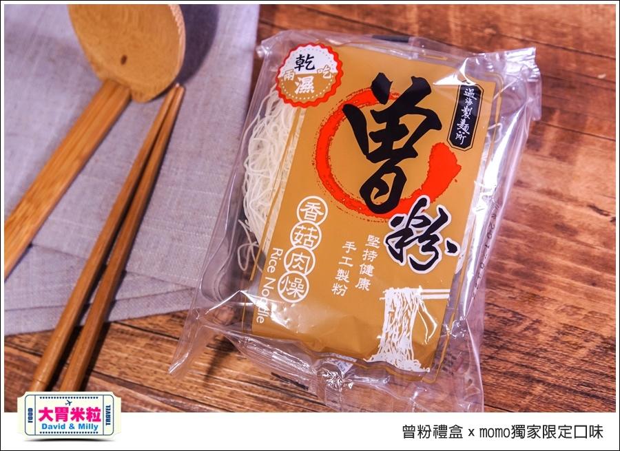 2016團購麵食推薦@曾粉禮盒momo購物網獨家口味@大胃米粒010.jpg