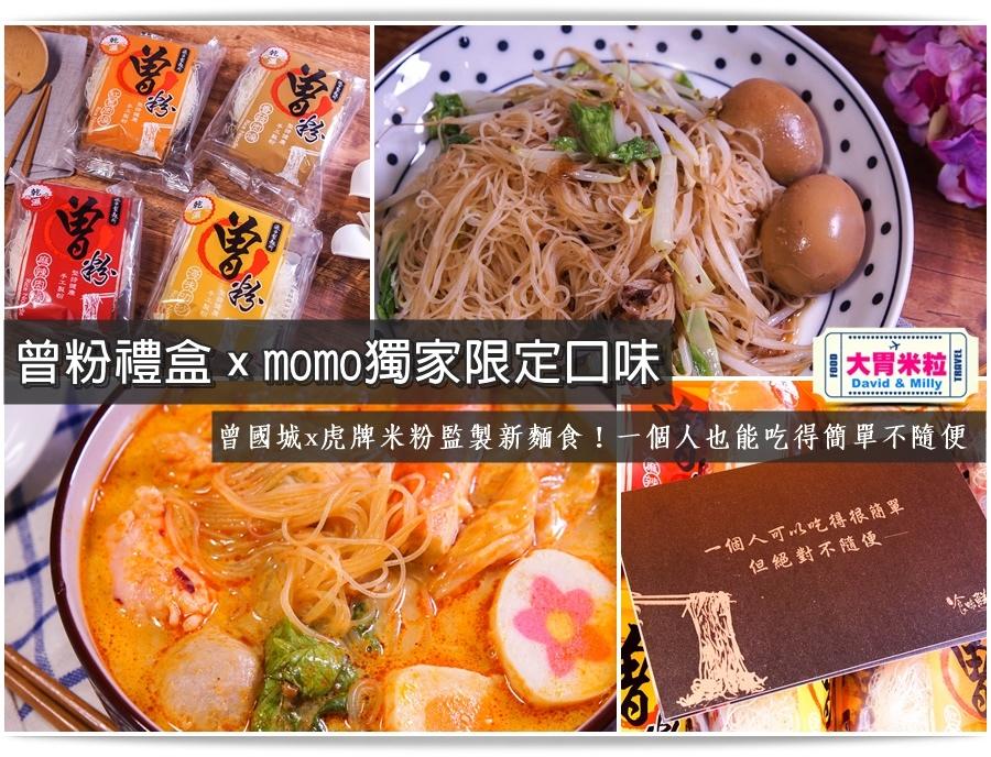 2016團購麵食推薦@曾粉禮盒momo購物網獨家口味@大胃米粒033.jpg