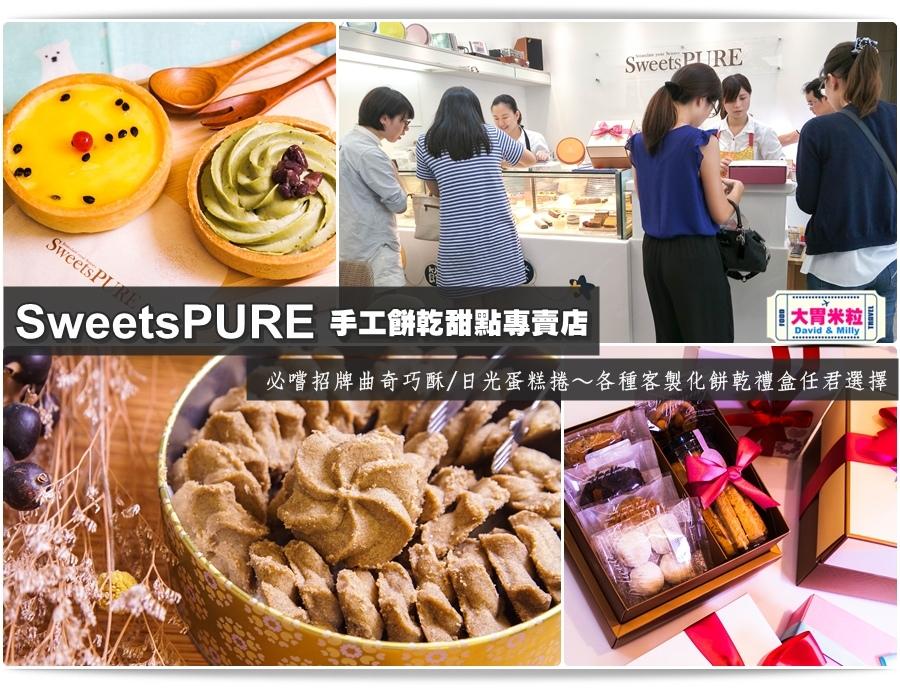 台中甜點餅乾禮盒推薦@SweetsPURE客製化禮盒@大胃米粒0036.jpg