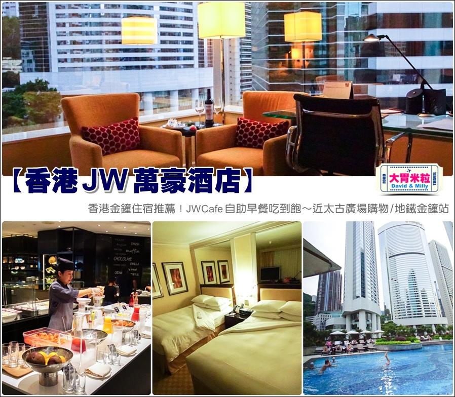 香港金鐘住宿推薦@香港JW萬豪酒店@大胃米粒0059.jpg