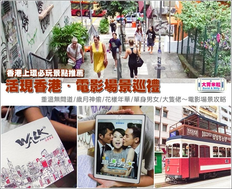 香港必玩景點推薦@港旅局x活現香港電影場景之旅@大胃米粒0089.jpg