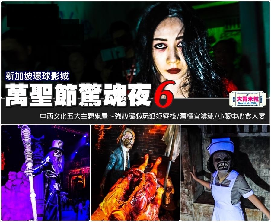 新加坡環球影城萬聖節驚魂夜6@大胃米粒176.jpg