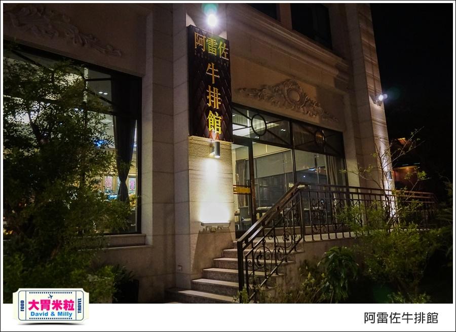 鳳山牛排餐廳推薦@皇家金宸飯店阿雷佐牛排館@大胃米粒0039.jpg