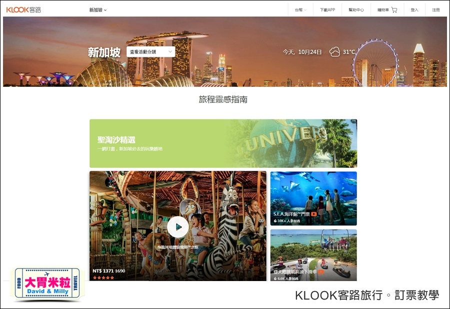 Klook 客路旅行APP推薦@新加坡必玩景點@大胃米粒0005.jpg