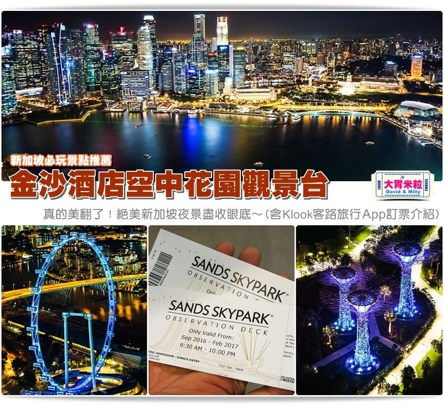 新加坡必玩景點推薦@金沙酒店空中花園@大胃米粒0062.jpg