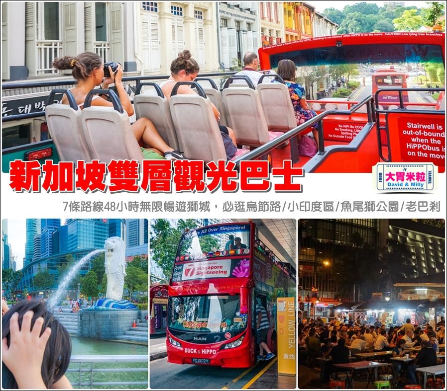 新加坡必玩景點推薦@新加坡雙層觀光巴士@大胃米粒0067.jpg