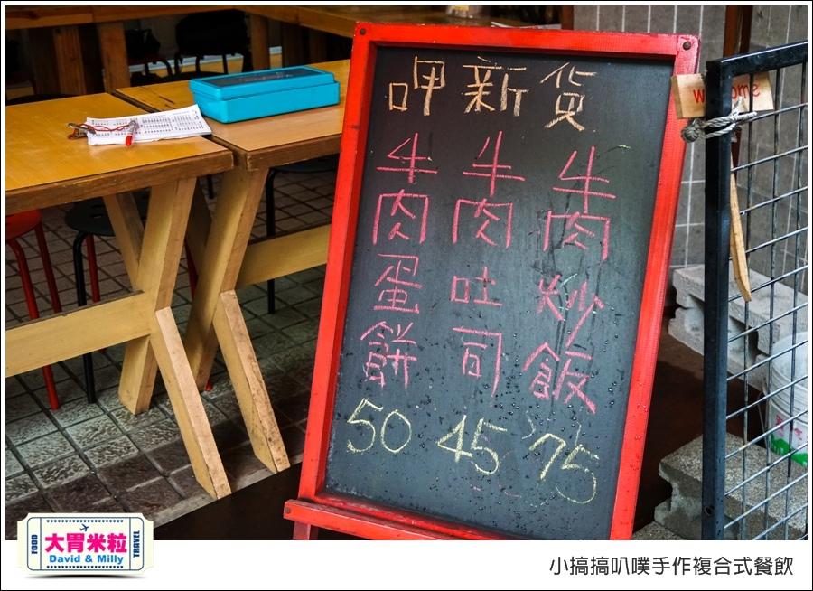 高雄蛋餅推薦@小搞搞手作早午餐@大胃米粒0005.jpg