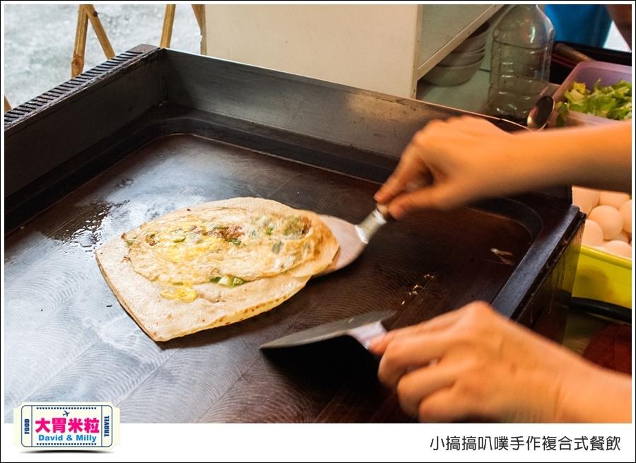高雄蛋餅推薦@小搞搞手作早午餐@大胃米粒0009.jpg