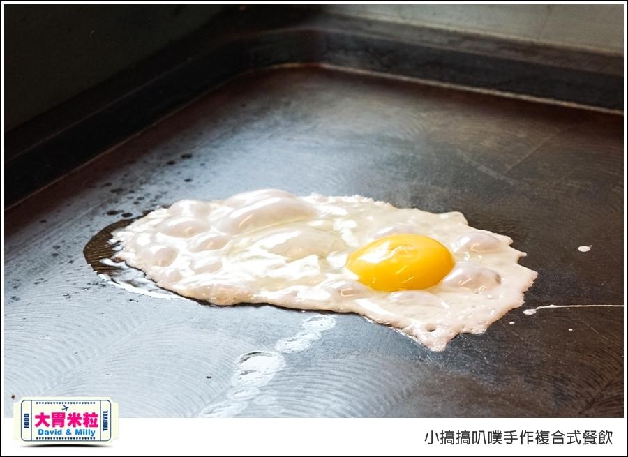 高雄蛋餅推薦@小搞搞手作早午餐@大胃米粒0008.jpg