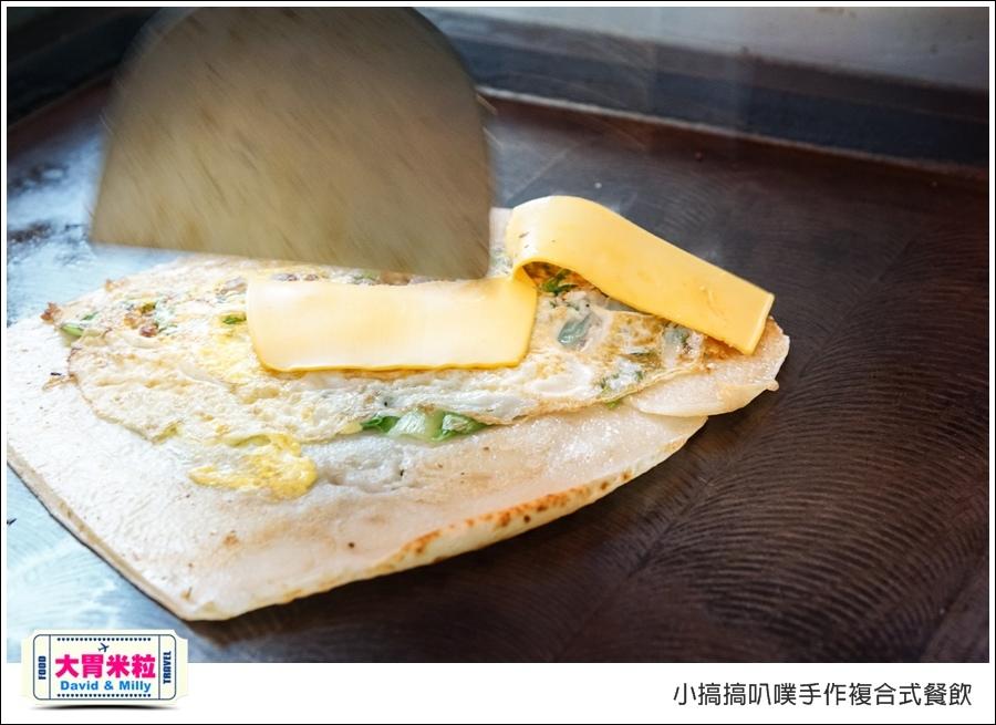 高雄蛋餅推薦@小搞搞手作早午餐@大胃米粒0011.jpg