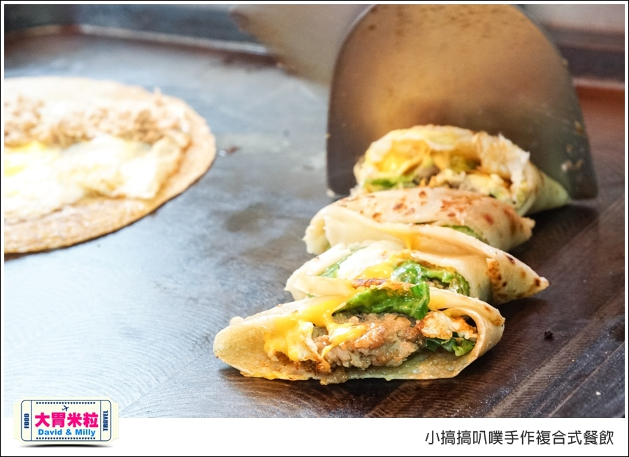 高雄蛋餅推薦@小搞搞手作早午餐@大胃米粒0013.jpg