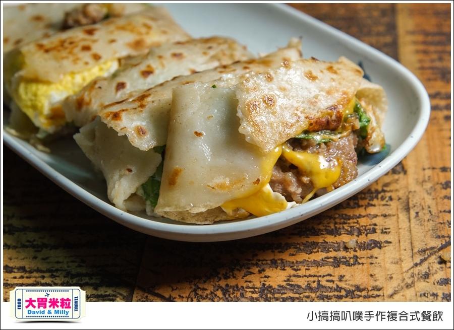 高雄蛋餅推薦@小搞搞手作早午餐@大胃米粒0016.jpg