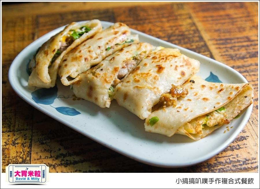 高雄蛋餅推薦@小搞搞手作早午餐@大胃米粒0015.jpg