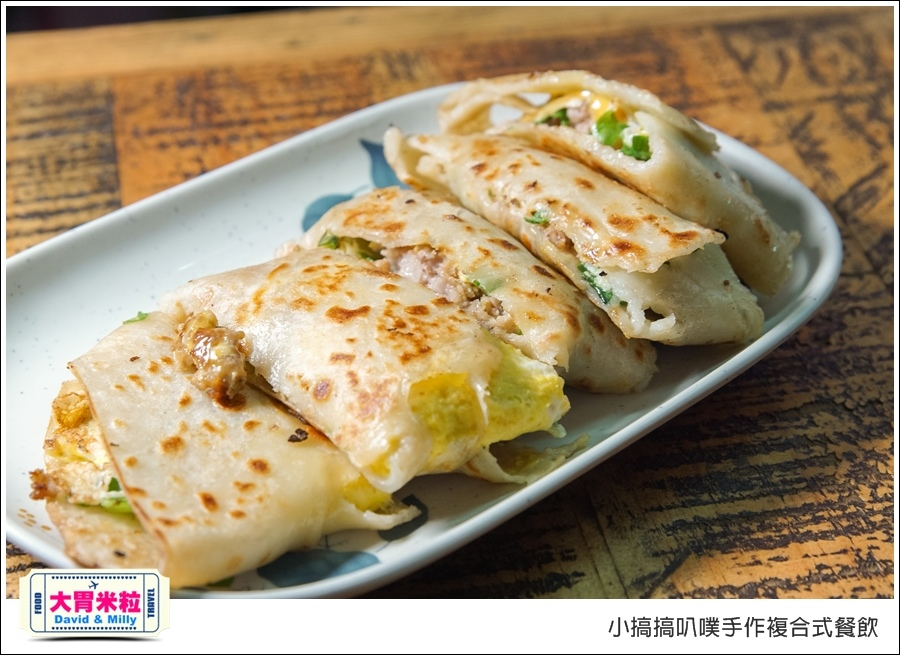 高雄蛋餅推薦@小搞搞手作早午餐@大胃米粒0017.jpg