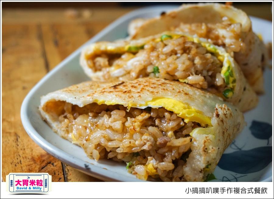 高雄蛋餅推薦@小搞搞手作早午餐@大胃米粒0025.jpg