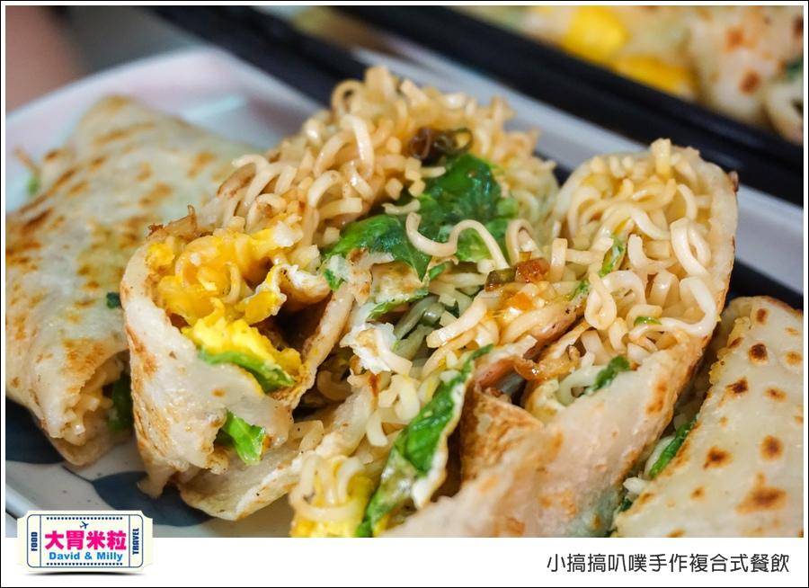 高雄蛋餅推薦@小搞搞手作早午餐@大胃米粒0026.jpg