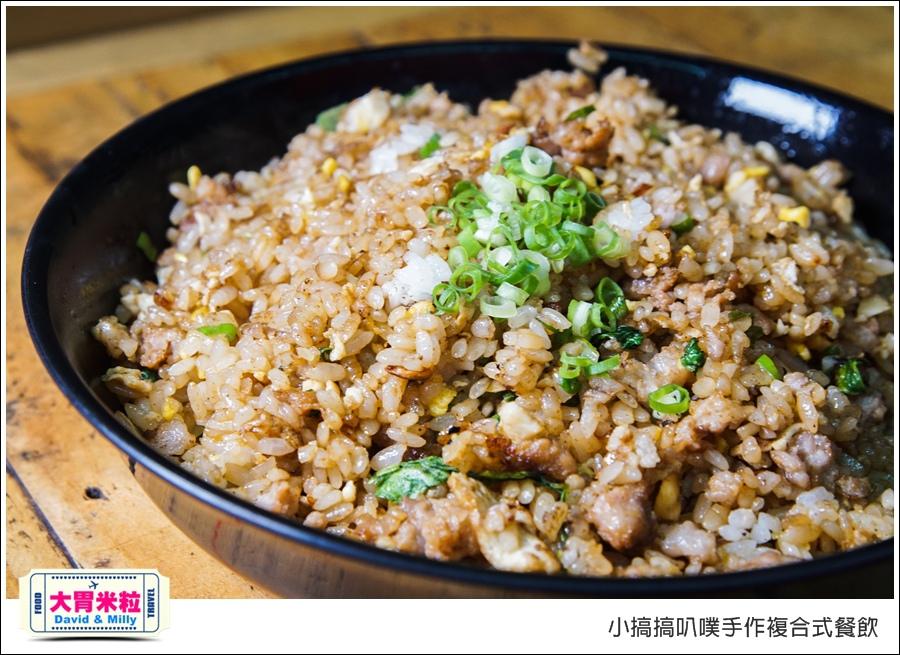 高雄蛋餅推薦@小搞搞手作早午餐@大胃米粒0027.jpg