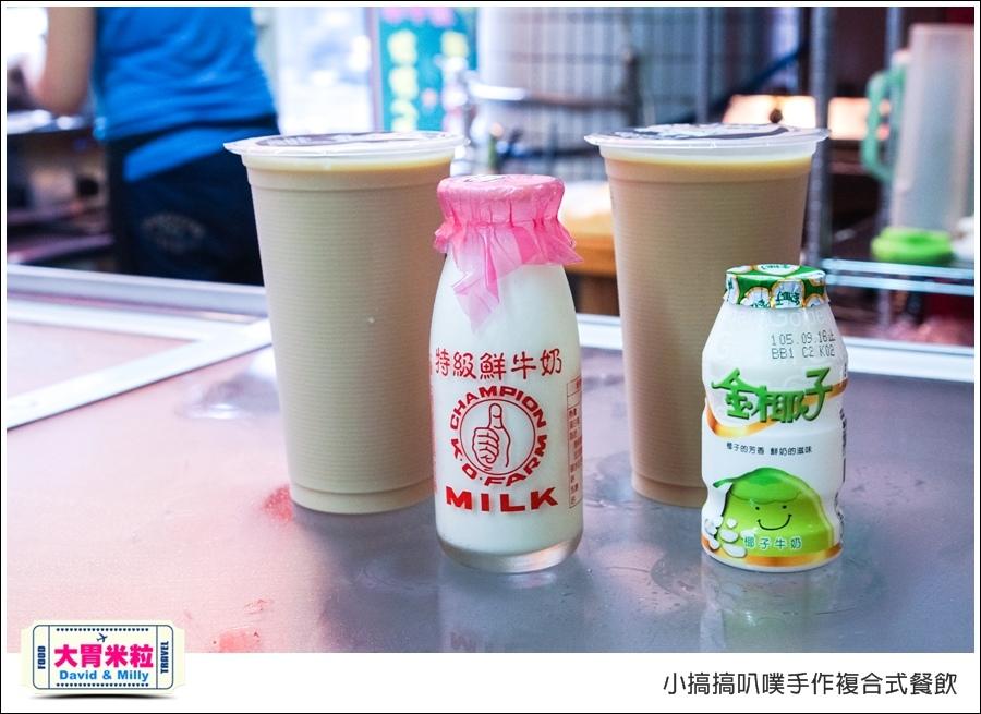 高雄蛋餅推薦@小搞搞手作早午餐@大胃米粒0030.jpg