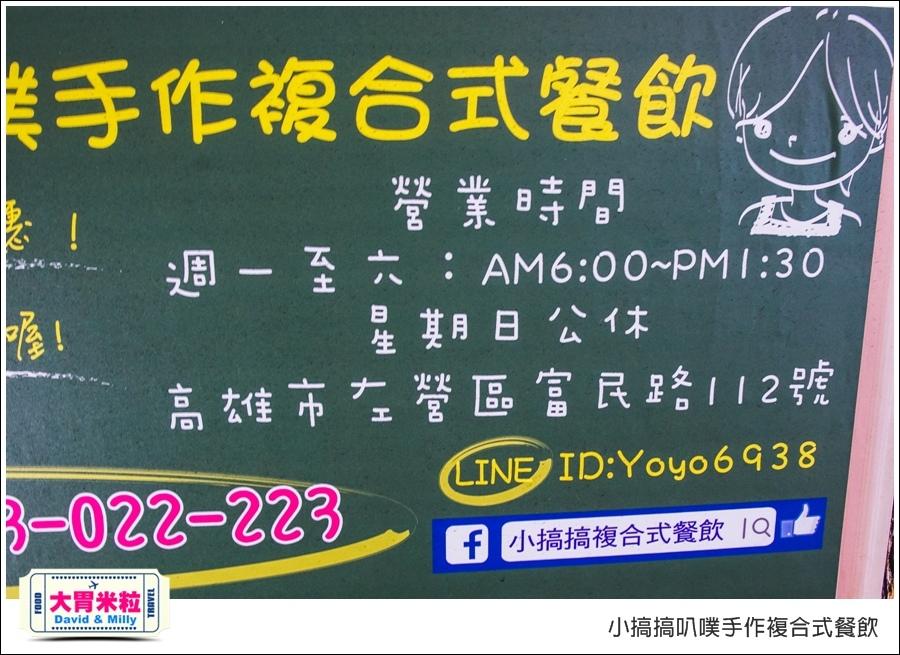 高雄蛋餅推薦@小搞搞手作早午餐@大胃米粒0032.jpg