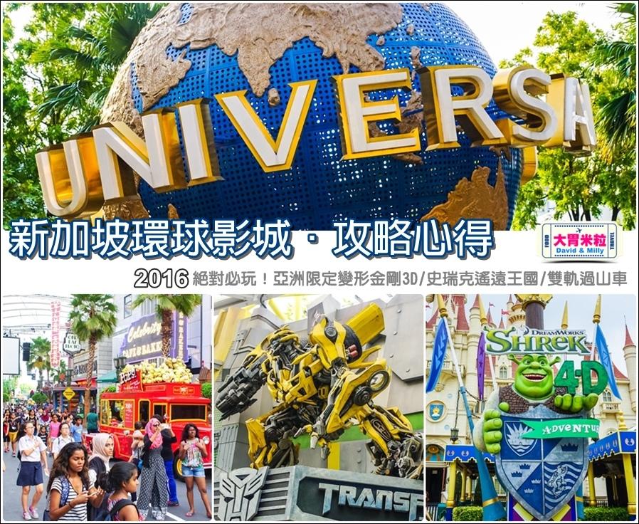 2016新加坡環球影城必玩攻略-變形金剛@大胃米粒0100.jpg