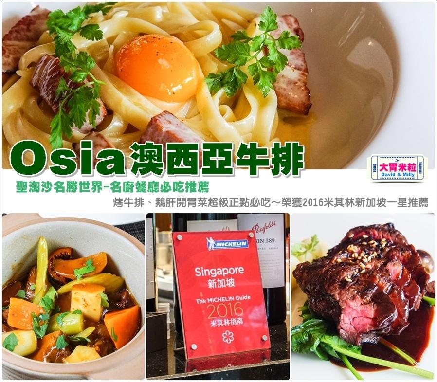 新加坡聖淘沙名勝世界-名廚餐廳@Osia澳西亞牛排@大胃米粒0036.jpg